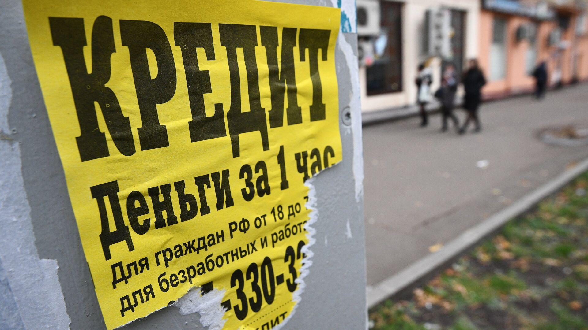 Объявления о кредитах на улице Москвы - РИА Новости, 1920, 30.08.2021