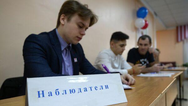 Наблюдатели во время голосования на выборах президента Российской Федерации на избирательном участке. Архивное фото