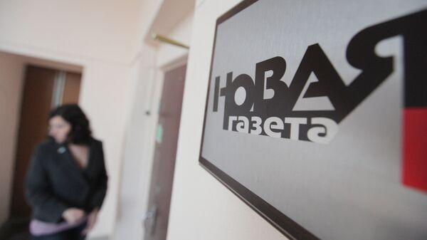 Табличка у входа в редакцию Новой газеты