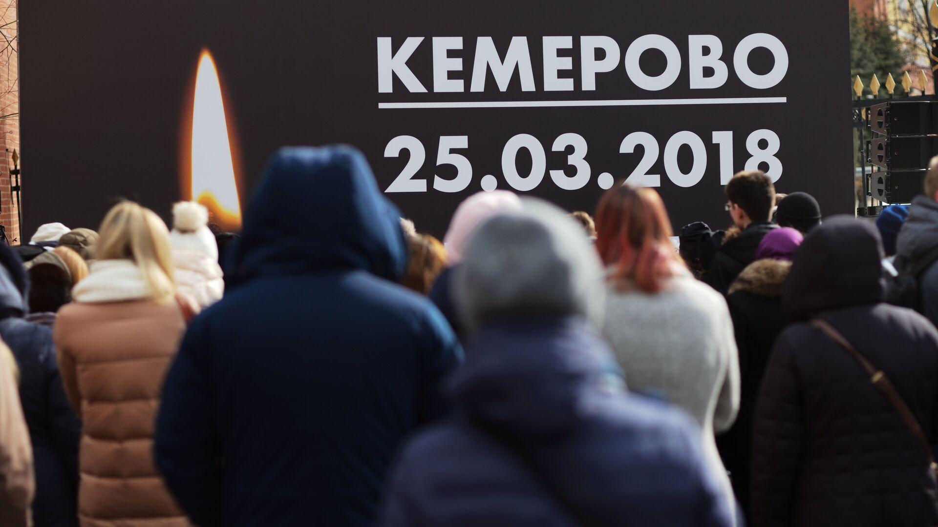 Мемориал в память о погибших при пожаре в ТЦ Зимняя вишня - РИА Новости, 1920, 30.09.2021
