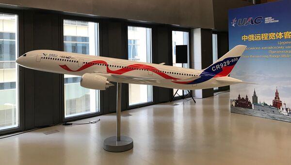 Проект российско-китайского самолета CR929
