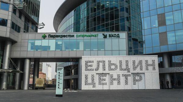 Здание Ельцин-Центра в Екатеринбурге