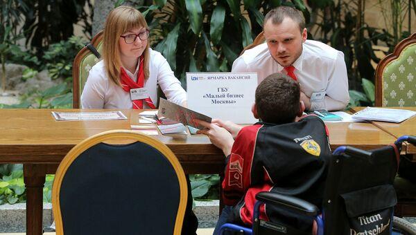 В Москве пройдет Ярмарка вакансий для молодежи с инвалидностью