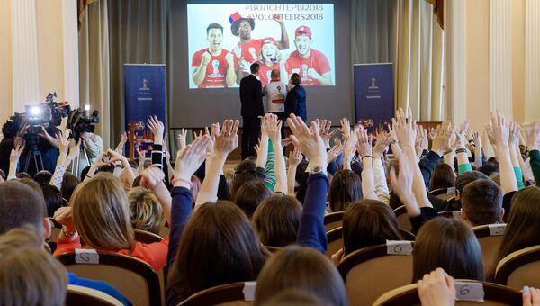 Московских волонтеров ЧМ-2018 научат работать со СМИ