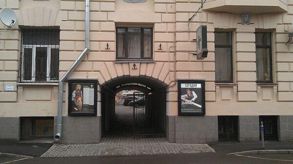 Вход в старое помещение Московского театра-студии Олега Табакова на улице Чаплыгина. Архивное фото