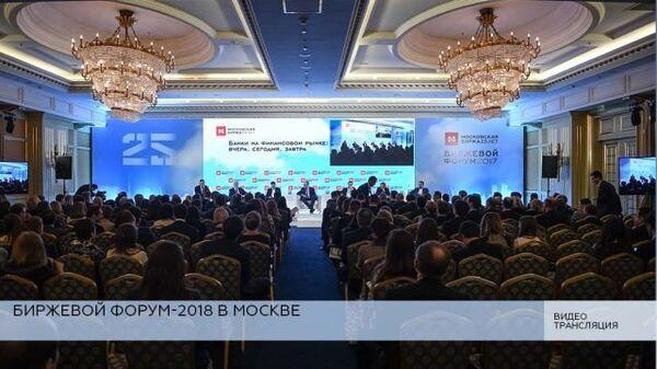 LIVE: Биржевой форум-2018. Новая экономическая политика 2.0