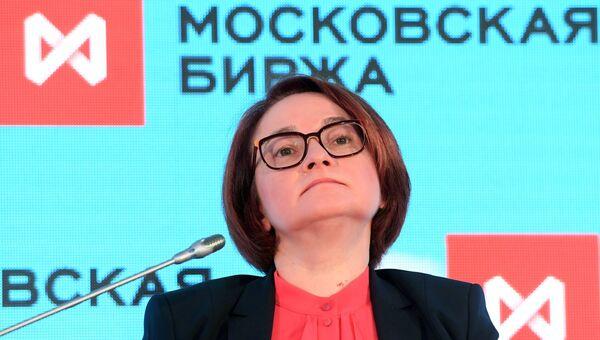 Председатель Центрального банка РФ Эльвира Набиуллина на Биржевом форуме 2018