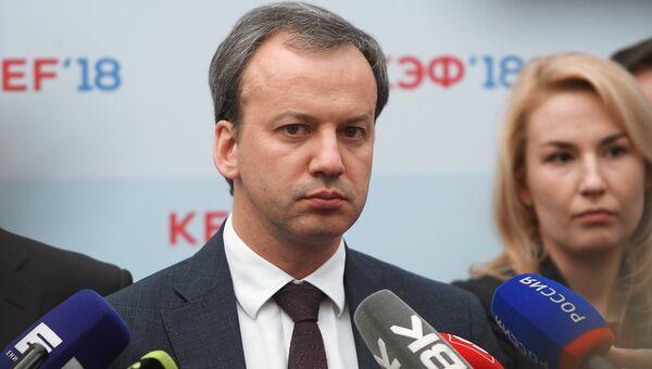 Заместитель председателя правительства Российской Федерации Аркадий Дворкович на Красноярском экономическом форуме. 13 апреля 2018