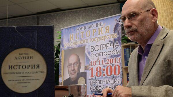 Писатель Борис Акунин на презентации своей книги История государства российского
