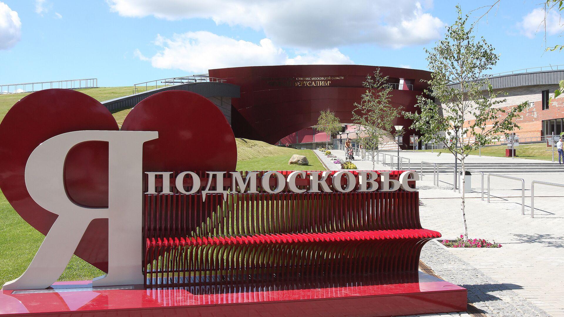 Музейно-выставочный комплекс Новый Иерусалим - РИА Новости, 1920, 14.09.2021