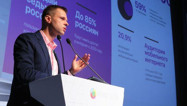 Директор РАЭК Сергей Плутогаренко выступает во время открытия Российского интернет форума 2018