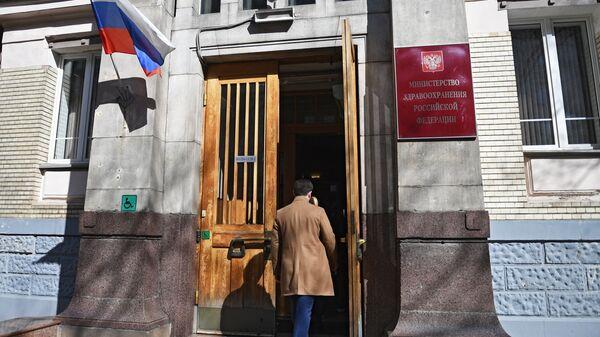 Мужчина у входа в Министерство здравоохранения РФ в Москве