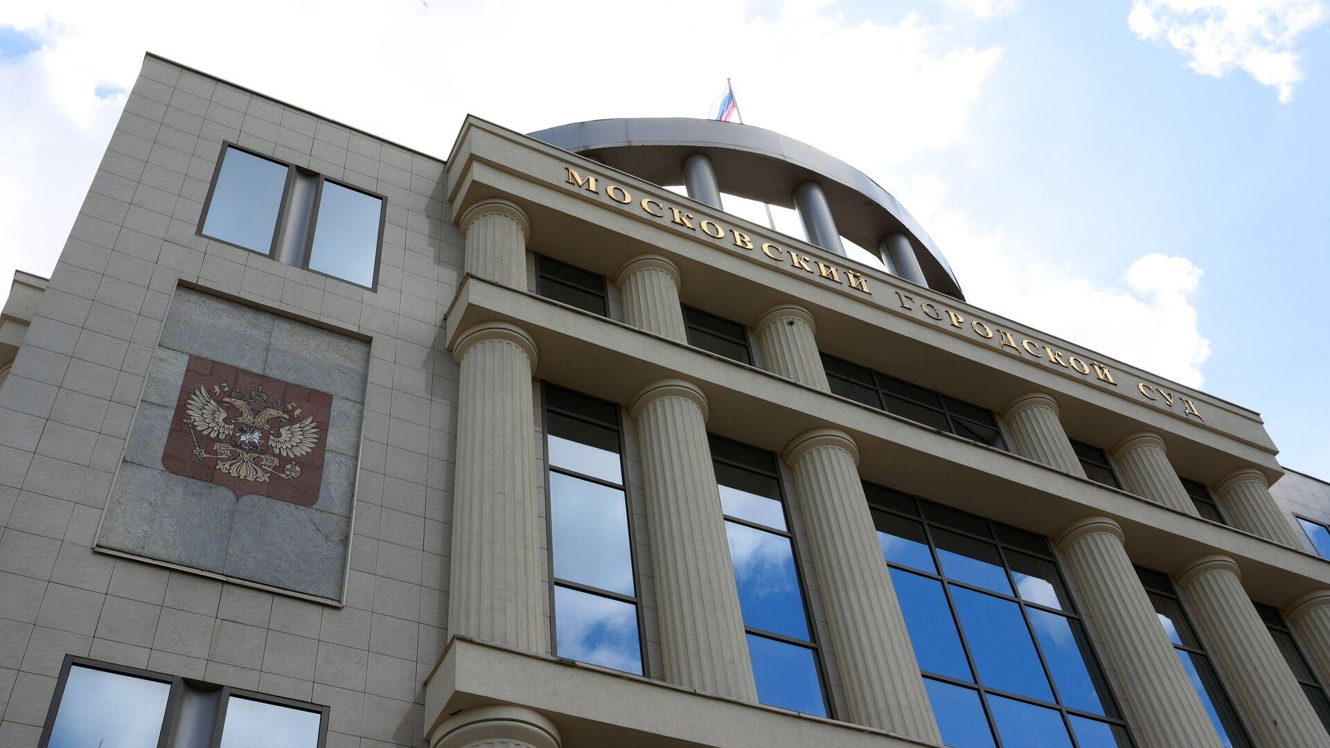 Здание Московского городского суда - РИА Новости, 1920, 29.09.2020