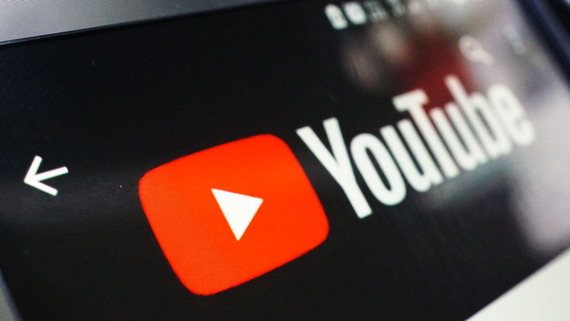 Логотип YouTube - РИА Новости, 1920, 27.09.2021