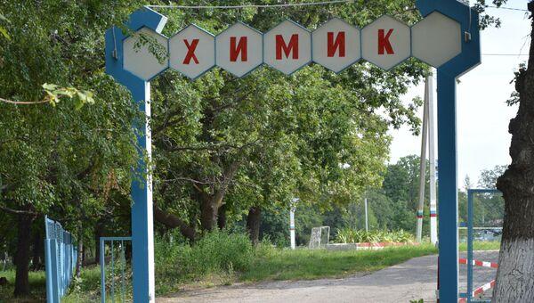 Город Шиханы Саратовской области. Архивное фото