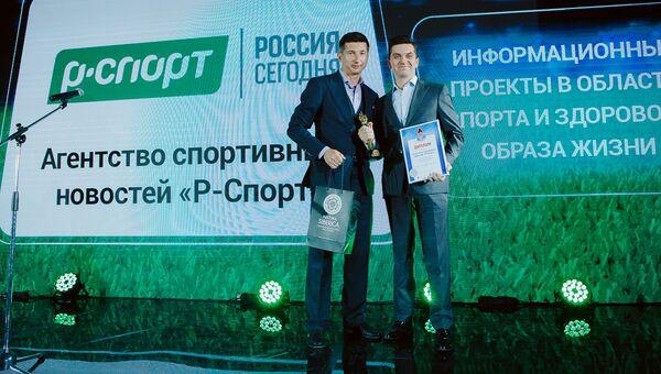 Агентство Р-Спорт в составе МИА Россия сегодня стало лауреатом премии Спорт и Россия в номинации За вклад в популяризацию спорта в СМИ