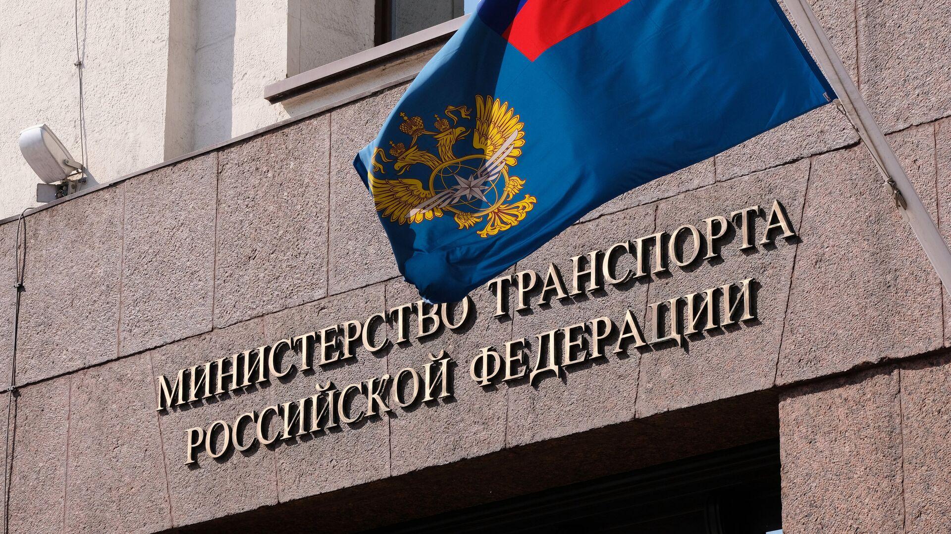 Вывеска на здании министерства транспорта РФ - РИА Новости, 1920, 05.10.2020