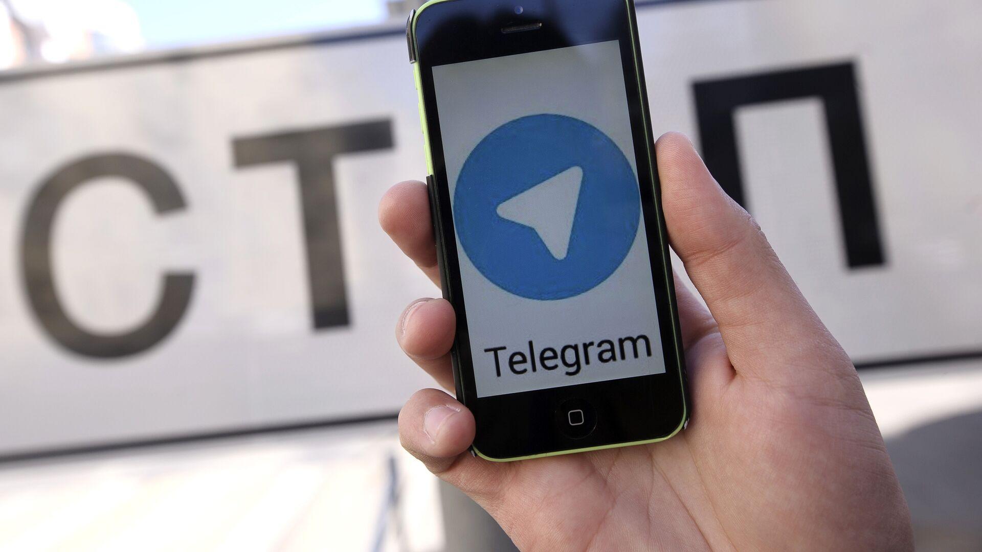 Блокировка мессенджера Telegram в России - РИА Новости, 1920, 11.06.2021