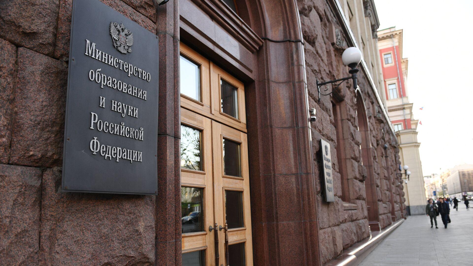 Вход в здание министерства образования и науки РФ - РИА Новости, 1920, 23.09.2020