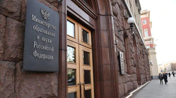 Вход в здание министерства образования и науки РФ