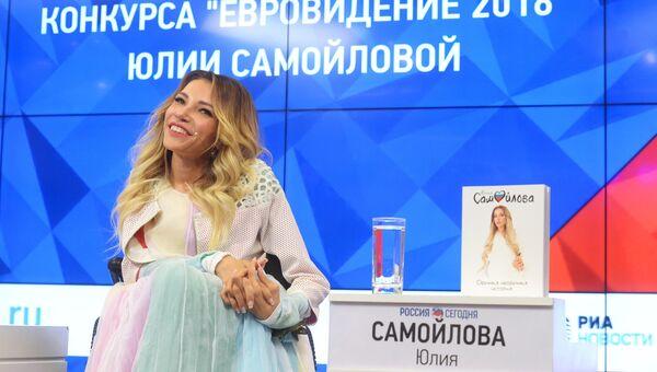 Участница конкурса Евровидение - 2018 от России Юлии Самойлова на пресс-конференции в международном мультимедийном пресс-центре МИА Россия сегодня. 17 мая 2018