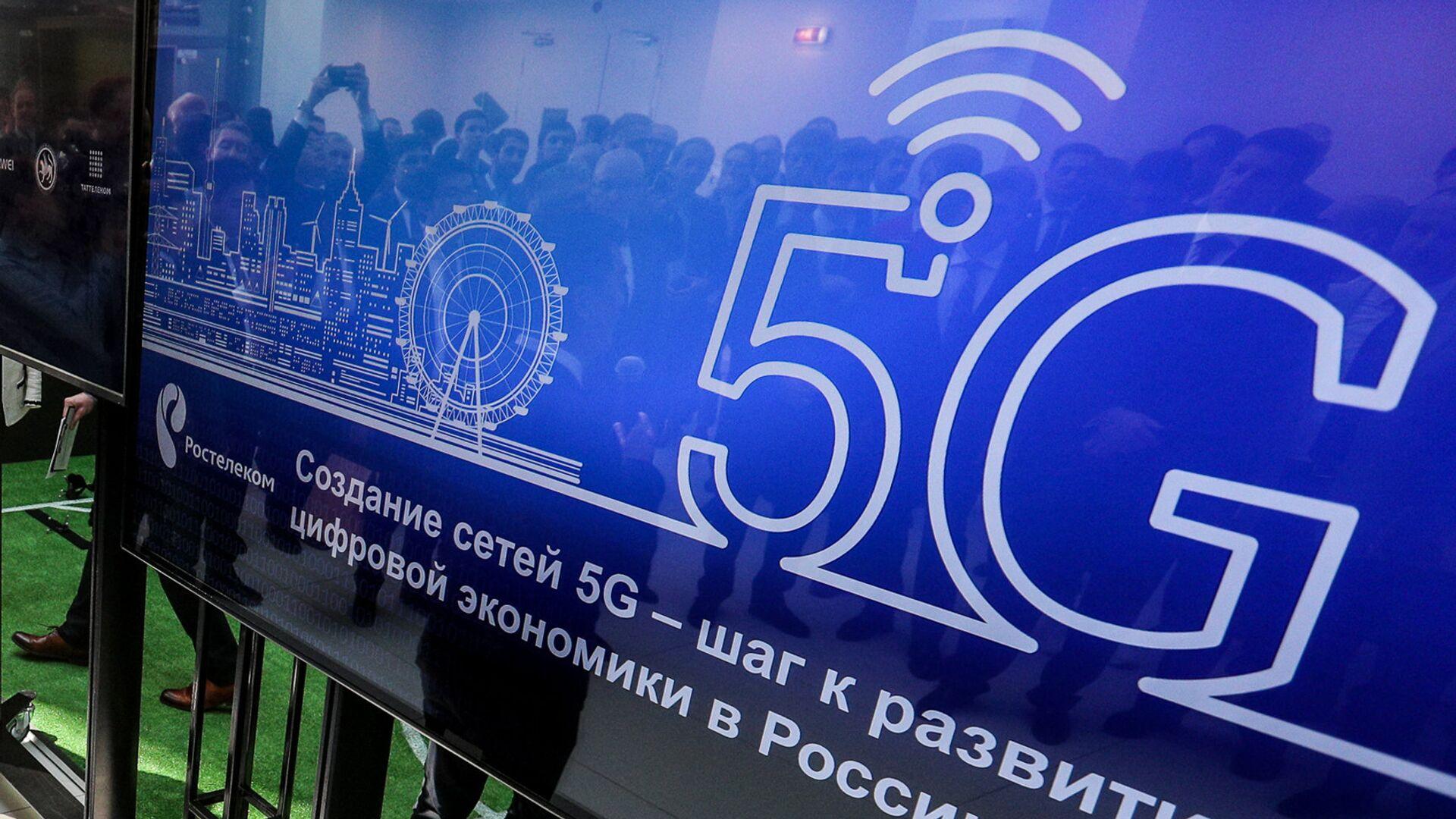 Открытие опытной зоны сети нового поколения технологии 5G в Иннополисе  - РИА Новости, 1920, 17.09.2021