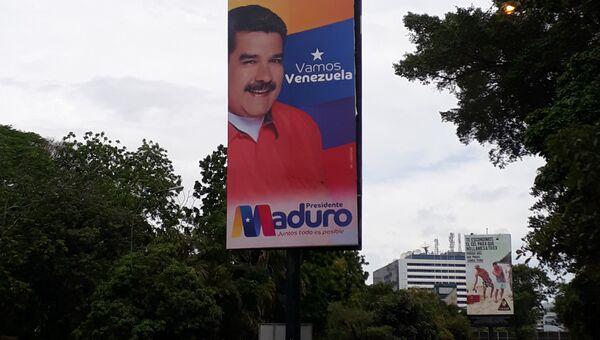 Ситуация в Каракасе после президентских выборов, Венесуэла