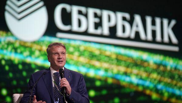 Президент, председатель правления ОАО Сбербанк России Герман Греф