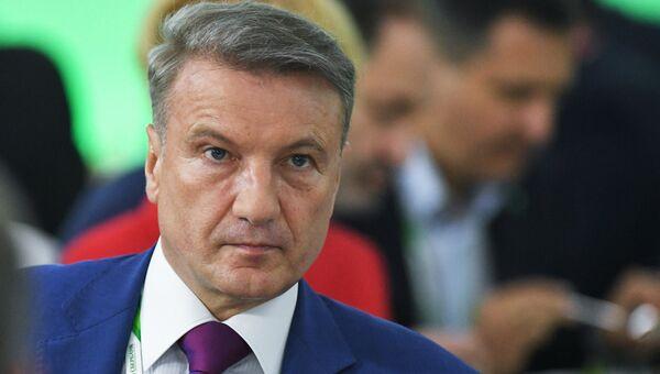 Президент, председатель правления Сбербанка России Герман Греф на Петербургском международном экономическом форуме. 25 мая 2018