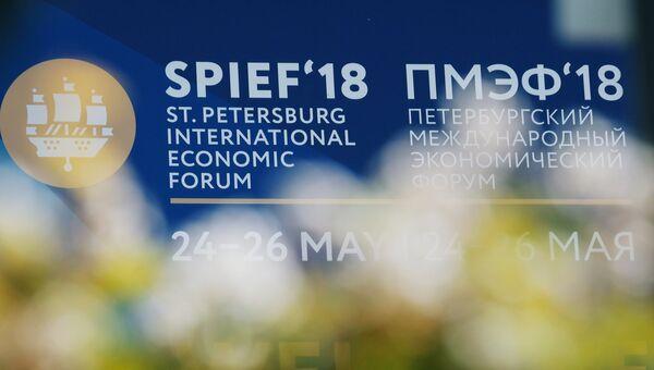 Баннер с символикой Петербургского международного экономического форума 2018
