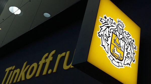Логотип Tinkoff Bank на Петербургском международном экономическом форуме 2018