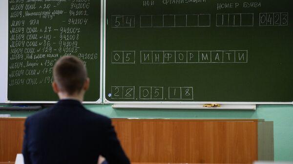 Ученик, сдающий ЕГЭ по информатике, перед началом экзамена. Архивное фото