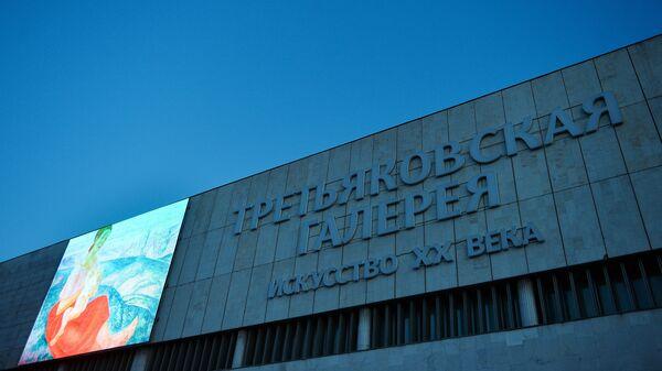 Экран, установленный на фасаде музея Третьяковской галереи на Крымском Валу