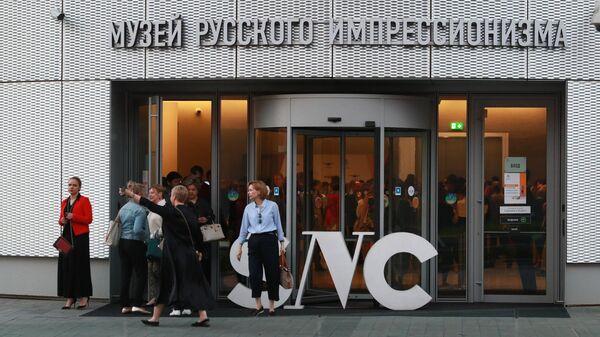 Здание Музея русского импрессионизма