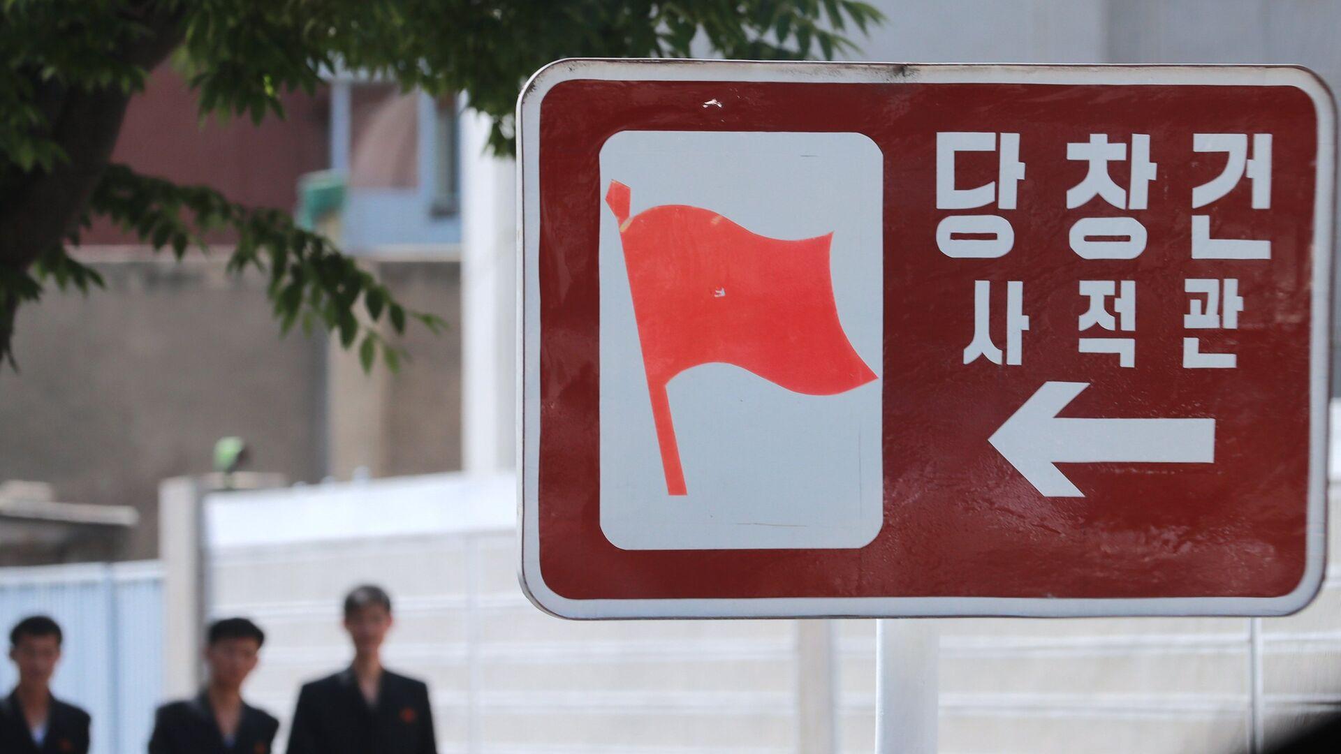 Знак га одной из улиц Пхеньяна1