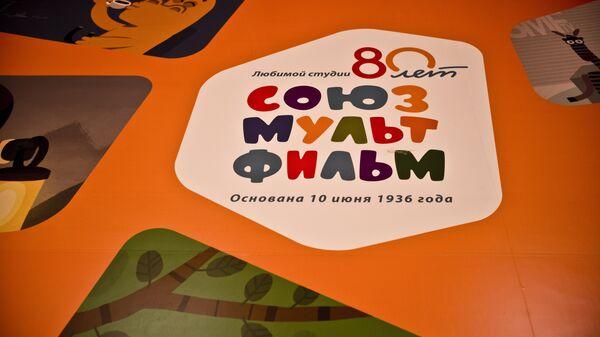 Рекламный щит Союзмультфильма