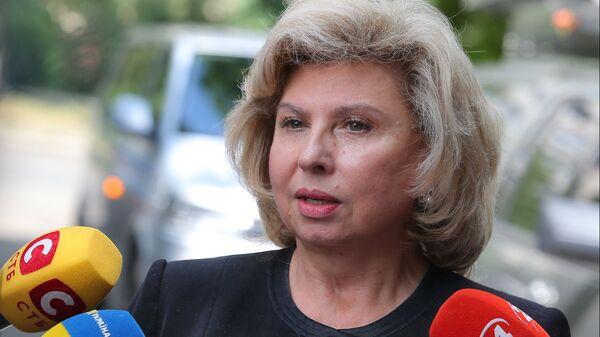 Уполномоченный по правам человека в РФ Татьяна Москалькова в Киеве. 26 июня 2018