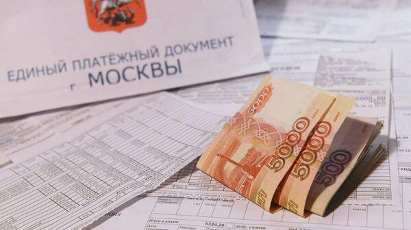 Денежные купюры и единый платежный документ оплаты услуг ЖКХ города Москвы