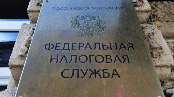 Табличка на здании Федеральной налоговой службы в Москве