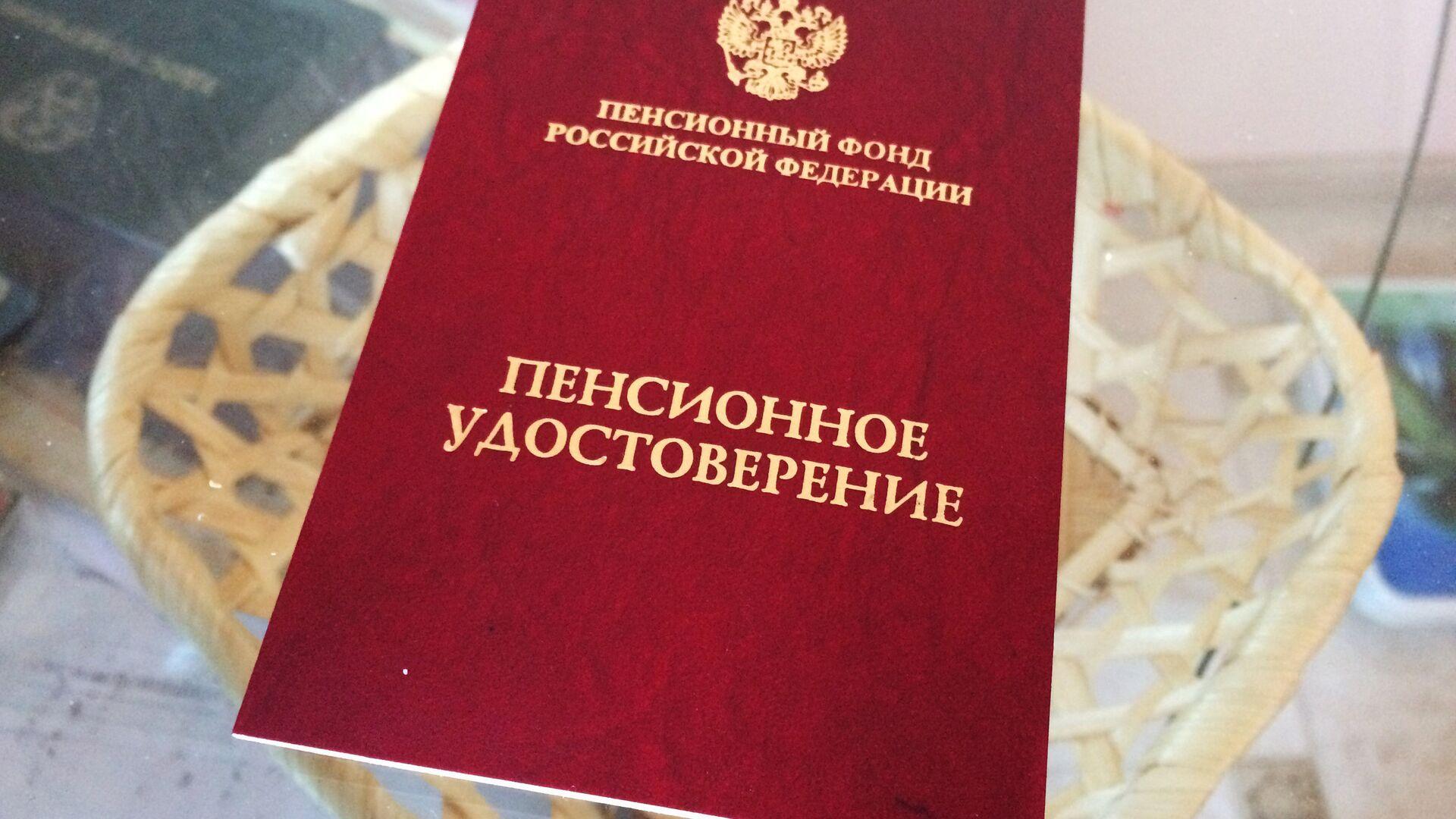 Пенсионное удостоверение - РИА Новости, 1920, 04.11.2020