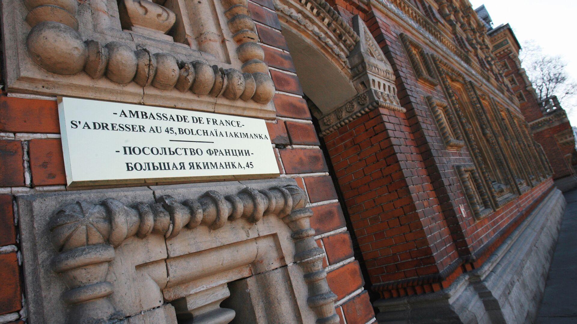 Здание посольства Франции - РИА Новости, 1920, 31.10.2020