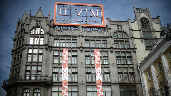 Центральный Универмаг Москвы