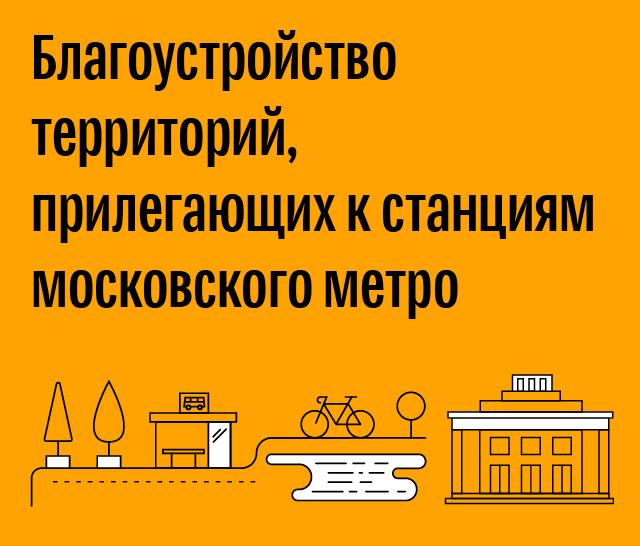 Благоустройство территорий, прилегающих к станциям московского метро