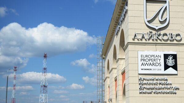 Офисное здание строящегося жилого комплекса Лайково в Московской области