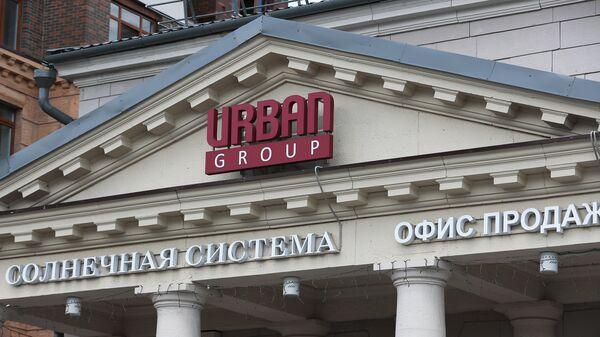 Офис продаж жилого комплекса Солнечная система в Московской области, застройщиком которого является компания Urban Group