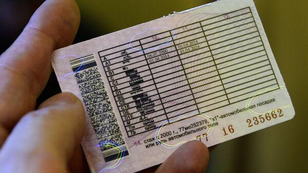 Водительское удостоверение. Архивное фото