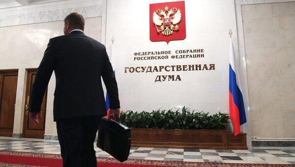 Перед началом первого заседания Государственной Думы РФ
