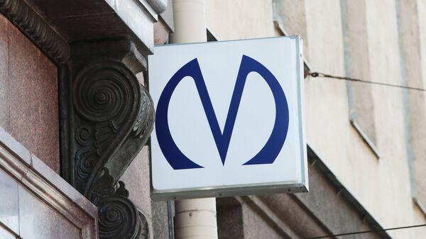 Знак Петербургского метрополитена