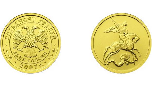 Монета Георгий Победоносец из золота