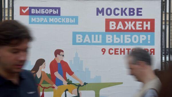 Информационные билборды о выборах мэра Москвы